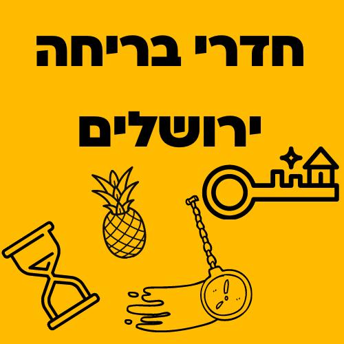 חדרי בריחה בירושלים
